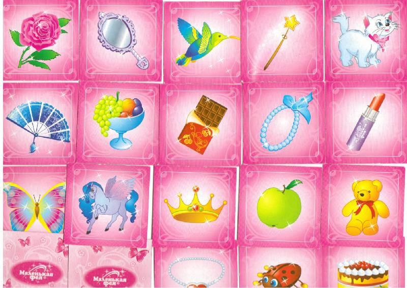 Иллюстрация 1 из 6 для Игра Волшебные парочки   Лабиринт - игрушки. Источник: Пендо Наталья Борисавна