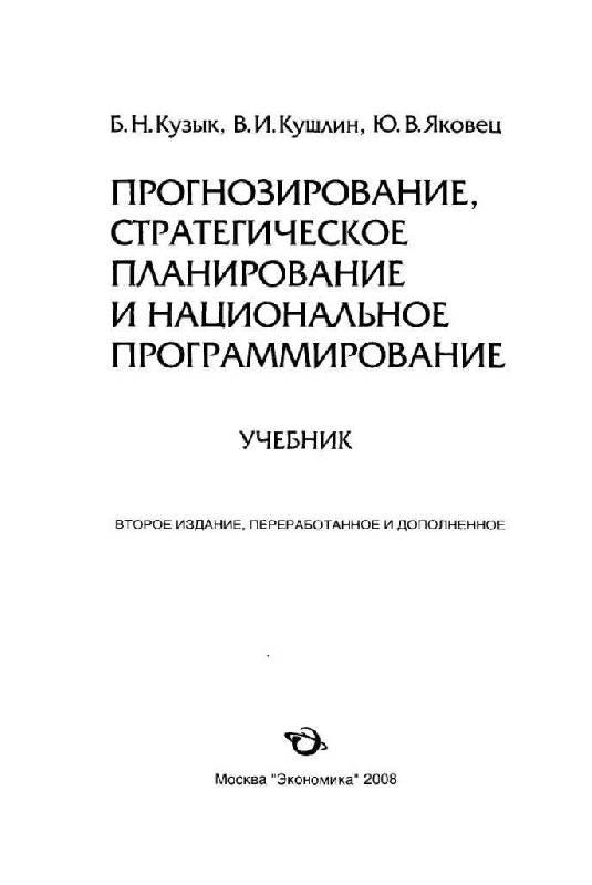 Иллюстрация 1 из 12 для Прогнозирование, стратегическое планирование и национальное программирование (коричн.) - Кузык, Яковец, Кушлин | Лабиринт - книги. Источник: Юта