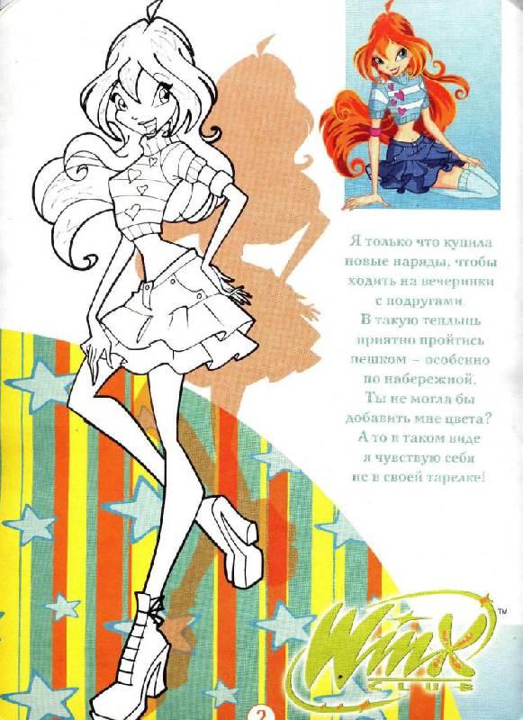 Иллюстрация 1 из 15 для Рисуем с Winx. Книжка-раскраска № 3 | Лабиринт - книги. Источник: Юта