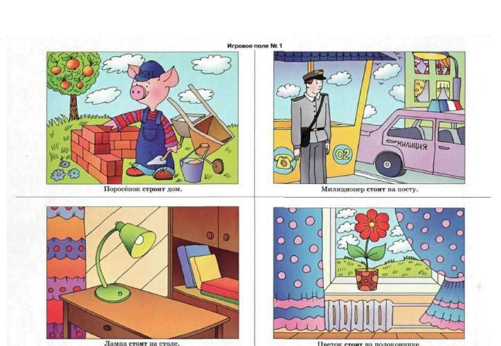 Иллюстрация 1 из 13 для Играем с глаголами: Игра. Выпуск 2 - И.С. Кривовяз | Лабиринт - книги. Источник: Юта