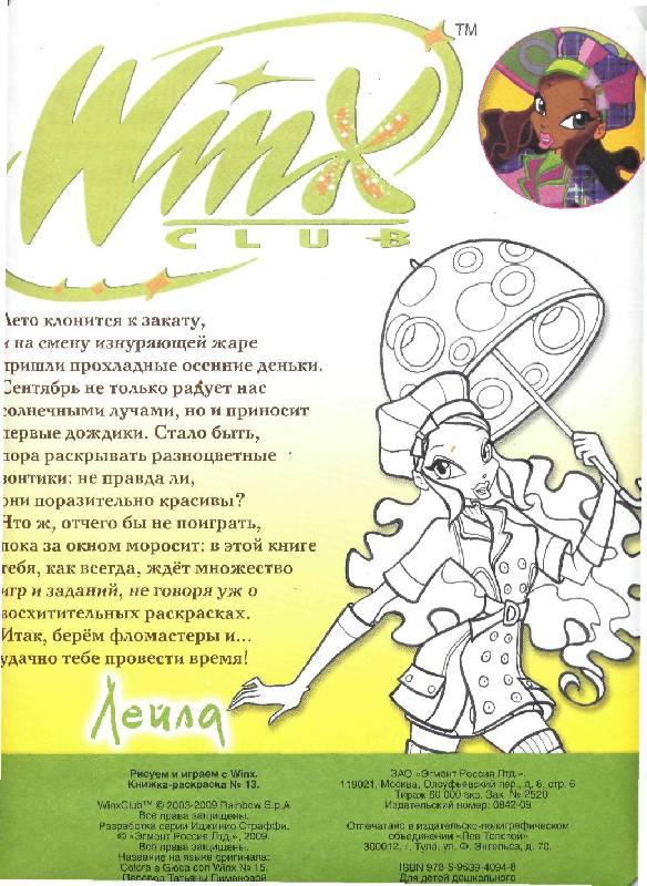 Иллюстрация 1 из 30 для Рисуем и играем с Winx. Книжка-раскраска № 13 | Лабиринт - книги. Источник: Юта