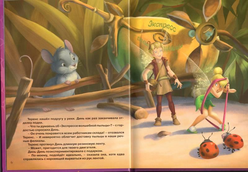 Иллюстрация 1 из 11 для Феи. Потерянное сокровище | Лабиринт - книги. Источник: Лисенка