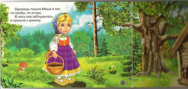 Иллюстрация 1 из 6 для Три медведя   Лабиринт - книги. Источник: Margu