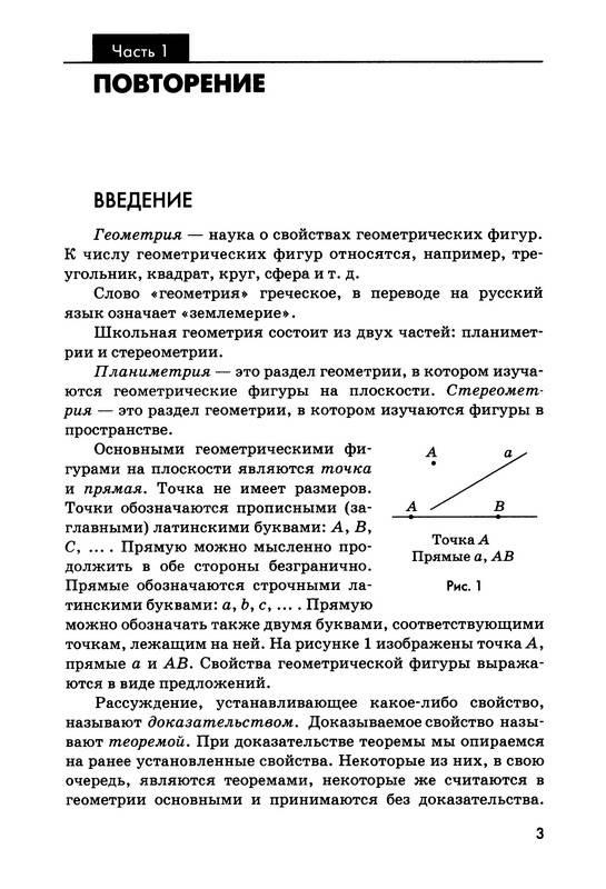 Иллюстрация 1 из 17 для Геометрия. 9 класс - Иван Баврин | Лабиринт - книги. Источник: Ялина