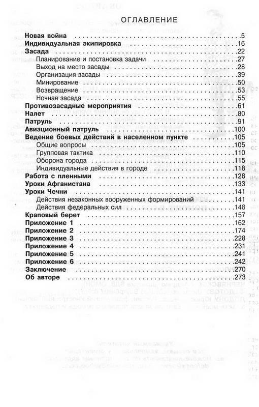 Иллюстрация 1 из 13 для Тактика спецназа - Геннадий Казачков | Лабиринт - книги. Источник: Ялина