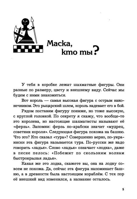 Иллюстрация 1 из 15 для Прогулки по белым и черным полям - Ольга Подгаец | Лабиринт - книги. Источник: Ялина