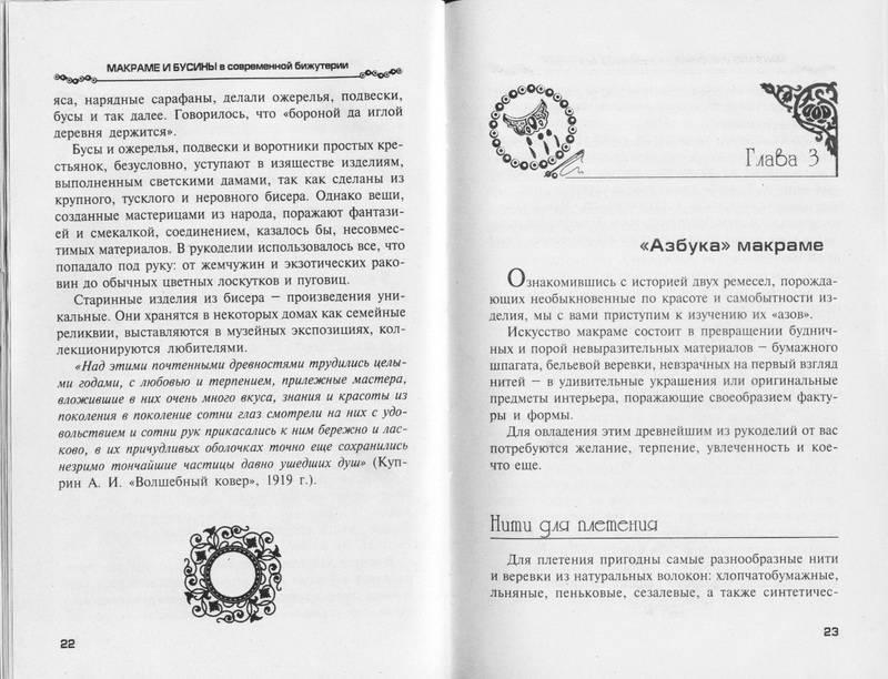 Иллюстрация 1 из 15 для Макраме и бусины в современной бижутерии - Кузьмина, Кузьмина | Лабиринт - книги. Источник: Ялина