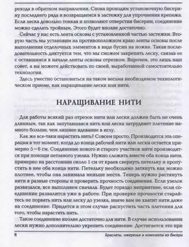 Иллюстрация 1 из 10 для Браслеты, ожерелья и комплекты из бисера - Елена Парьева | Лабиринт - книги. Источник: Ялина