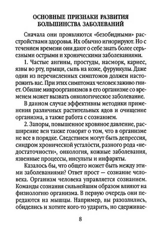 Иллюстрация 1 из 8 для Полная энциклопедия здоровья - Геннадий Малахов   Лабиринт - книги. Источник: Ялина