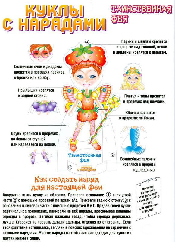 Иллюстрация 1 из 7 для Куклы с нарядами: Таинственная Фея | Лабиринт - игрушки. Источник: Ялина