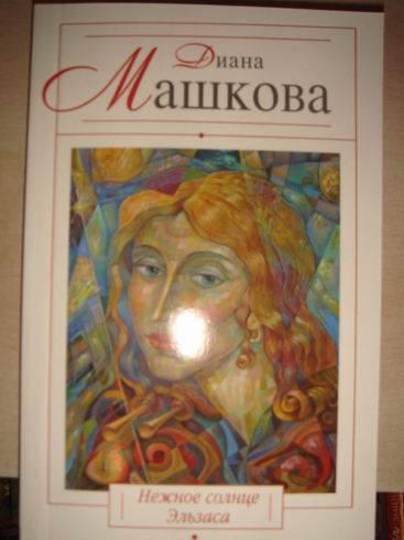 Иллюстрация 1 из 5 для Нежное солнце Эльзаса - Диана Машкова | Лабиринт - книги. Источник: lettrice
