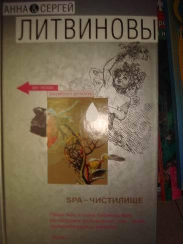 Иллюстрация 1 из 3 для SPA-чистилище - Литвинова, Литвинов | Лабиринт - книги. Источник: lettrice
