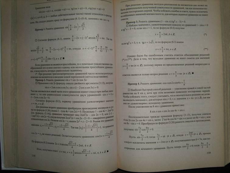 По часть для сборнику математике ефимов втузов 2 по решебник задач