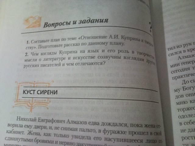 Гдз По Учебнику Литературе 6 Класс Меркин Ответы На Вопросы