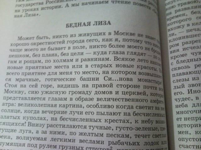 Учебник кутузова по литературе 8 класс