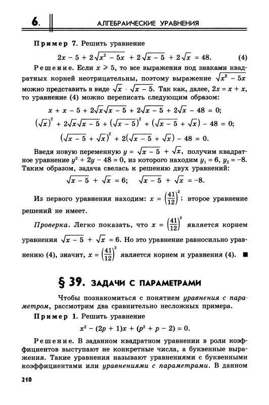 звавич класс за решебник рязановский 8 на алгебру