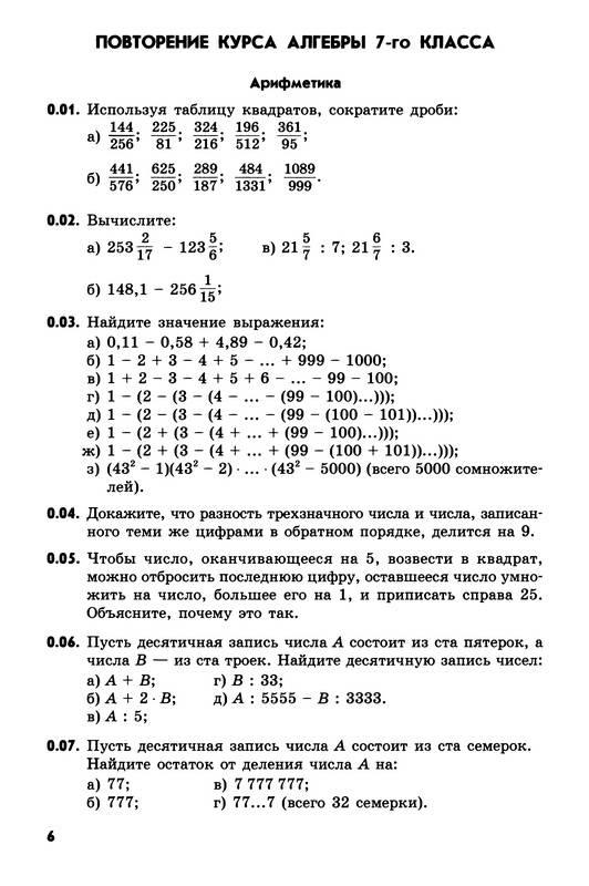За алгебре гдз класс рязановский 8 по