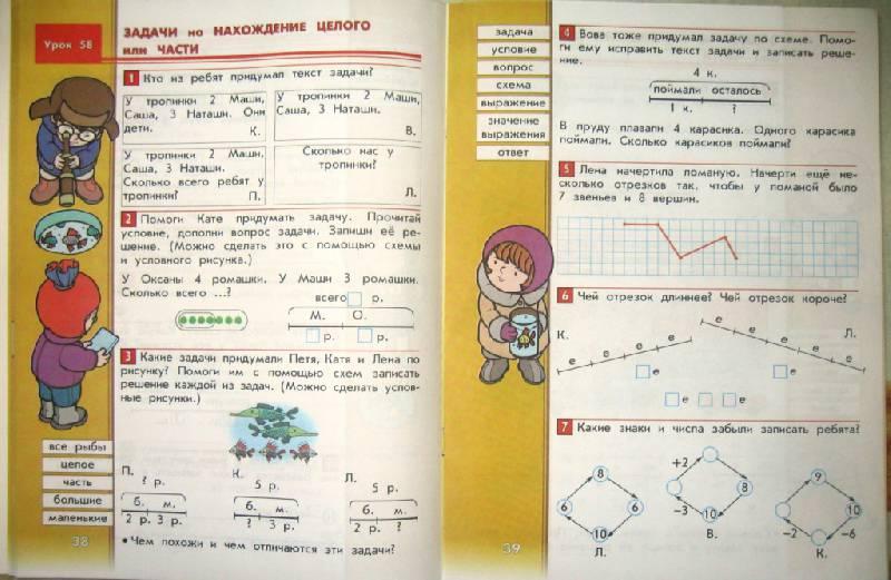 гдз по математике 4 класс 3 часть программа 2100