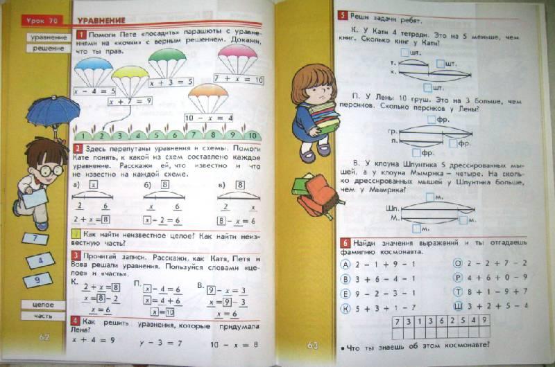 Математике программа 3 по гдз часть 4 2100 класс