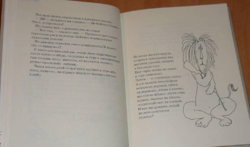 Иллюстрация 12 из 29 для Лафкадио, или Лев, который отстреливался - Шел Силверстайн | Лабиринт - книги. Источник: Pam