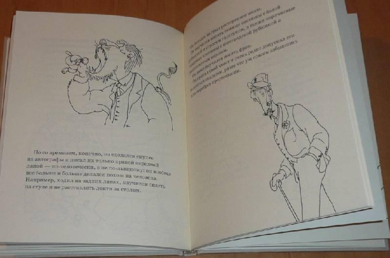 Иллюстрация 13 из 29 для Лафкадио, или Лев, который отстреливался - Шел Силверстайн | Лабиринт - книги. Источник: Pam
