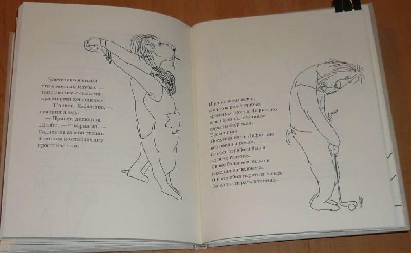 Иллюстрация 14 из 29 для Лафкадио, или Лев, который отстреливался - Шел Силверстайн | Лабиринт - книги. Источник: Pam