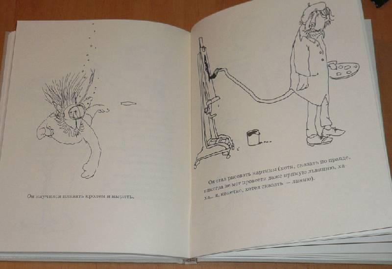 Иллюстрация 15 из 29 для Лафкадио, или Лев, который отстреливался - Шел Силверстайн | Лабиринт - книги. Источник: Pam