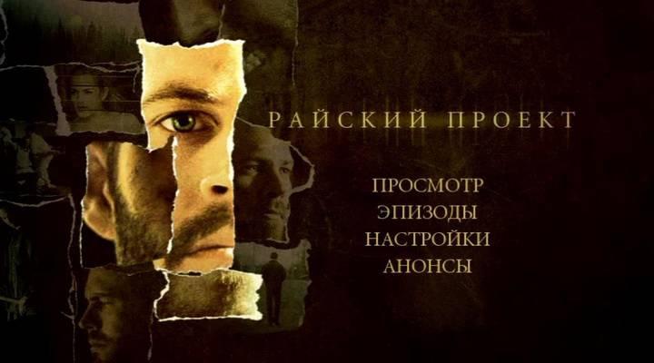 Иллюстрация 1 из 12 для Райский проект (DVD) - Джон Гленн   Лабиринт - видео. Источник: DeadNK