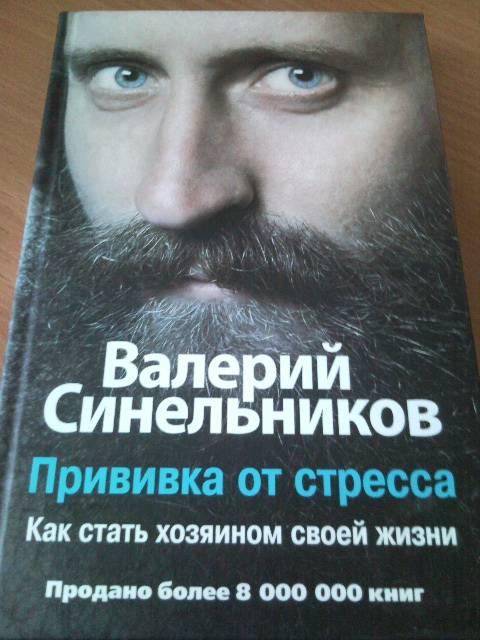 Иллюстрация 1 из 9 для Прививка от стресса. Как стать хозяином своей жизни - Валерий Синельников | Лабиринт - книги. Источник: swallow_ann
