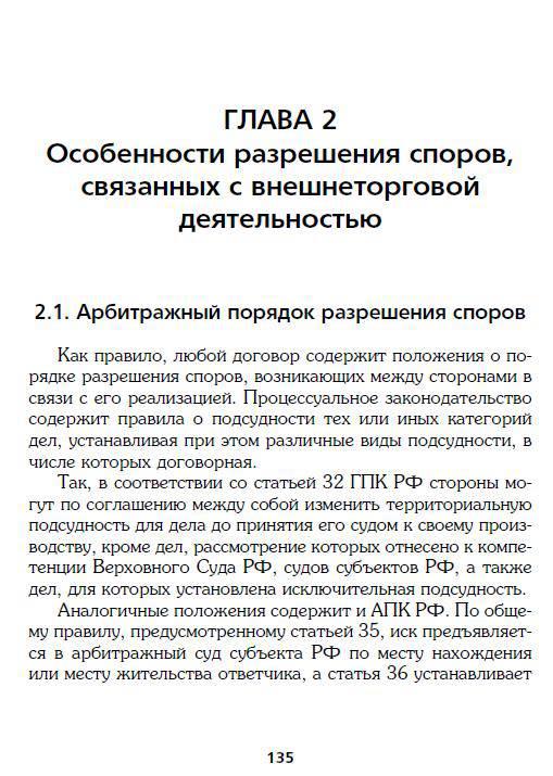 Иллюстрация 1 из 5 для Исковые заявления с комментариями (арбитражный суд, общая юрисдикция, защита деловой репутации) - Алексей Сутягин | Лабиринт - книги. Источник: Machaon