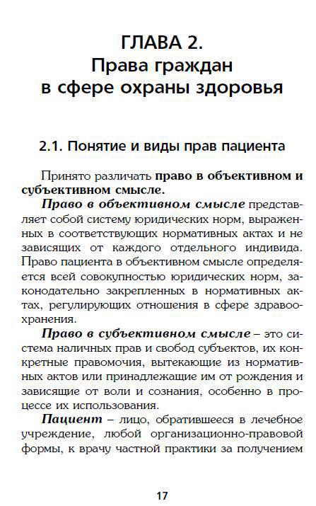Иллюстрация 1 из 5 для Защита прав пациентов - Георгий Колоколов | Лабиринт - книги. Источник: Machaon