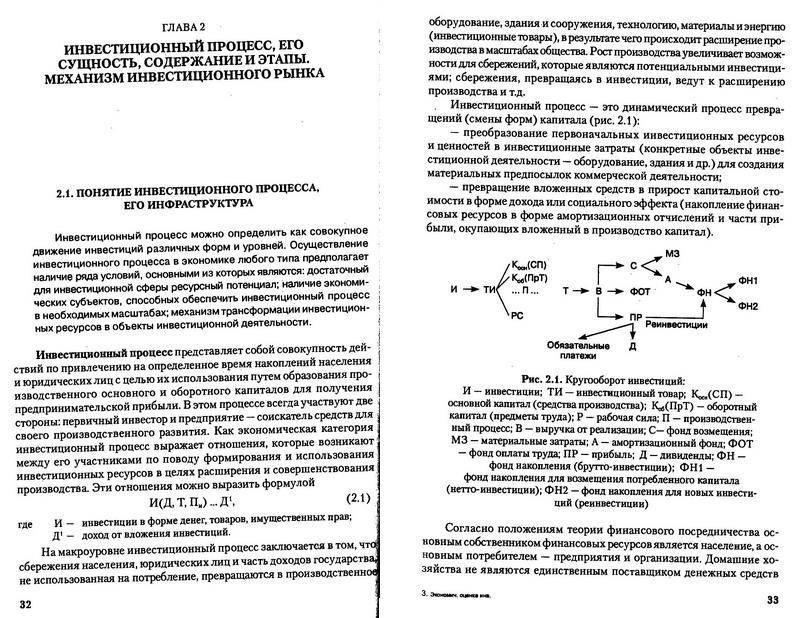 Иллюстрация 1 из 7 для Экономическая оценка инвестиций - Сорокина, Староверова, Медведев   Лабиринт - книги. Источник: Machaon