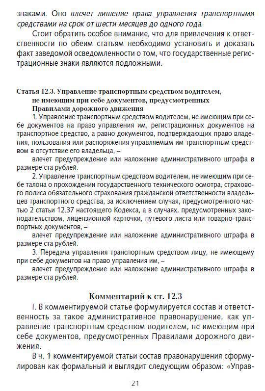 Иллюстрация 1 из 7 для Новая система штрафов за нарушение Правил дорожного движения - Александр Кайль | Лабиринт - книги. Источник: Machaon