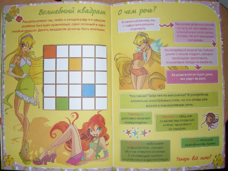 Иллюстрация 1 из 16 для Winx. Тесты и головоломки №7 | Лабиринт - книги. Источник: cocher