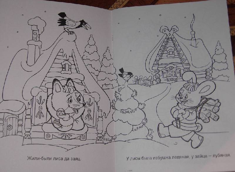 Иллюстрация 1 из 4 для Заюшкина избушка | Лабиринт - книги. Источник: Iwolga