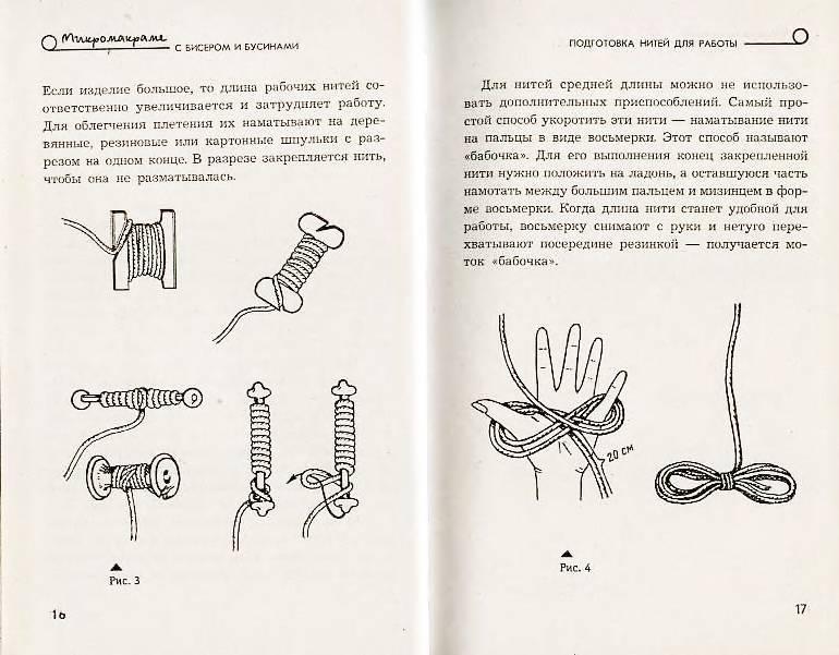 Иллюстрация 1 из 13 для Микромакраме с бисером и бусинами - Паланова, Горяинова   Лабиринт - книги. Источник: Ялина
