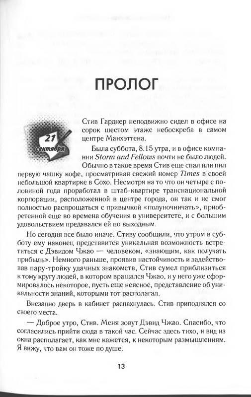 Иллюстрация 1 из 11 для Искусство получения прибыли - Андриан Сливоцки | Лабиринт - книги. Источник: Ялина