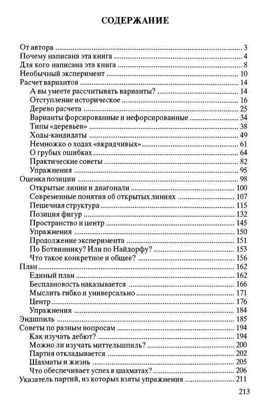 Книга александр котов