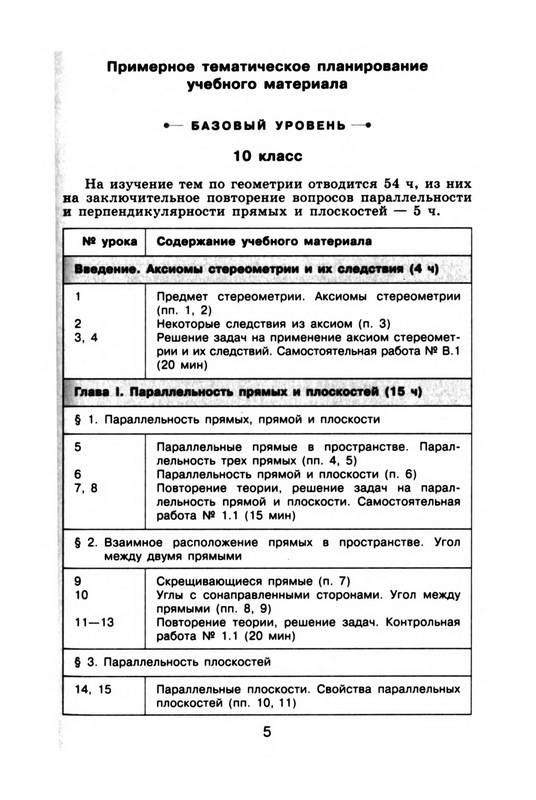 Иллюстрация 1 из 10 для Изучение геометрии в 10-11 классах: книга для учителя - Саакян, Бутузов | Лабиринт - книги. Источник: Ялина