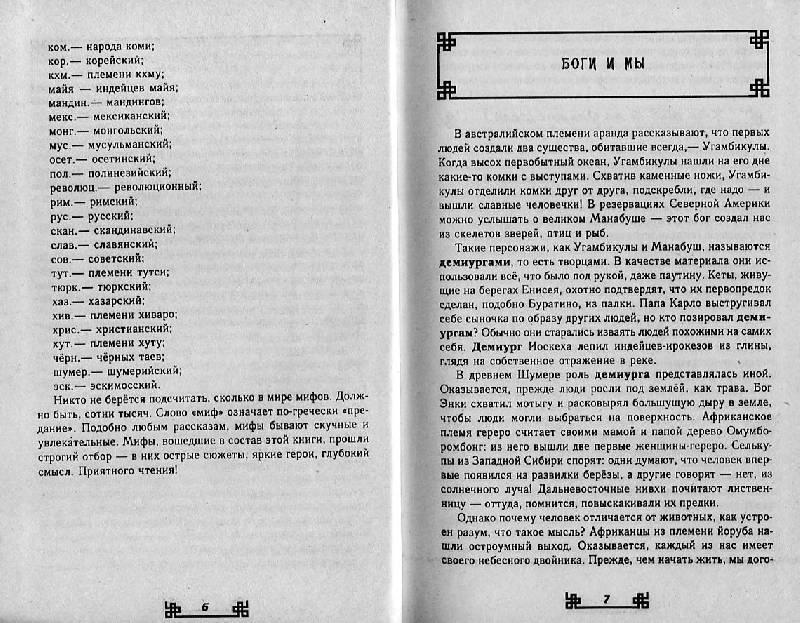 Иллюстрация 1 из 10 для Мифы народов мира для детей - Александр Черницкий | Лабиринт - книги. Источник: Росинка