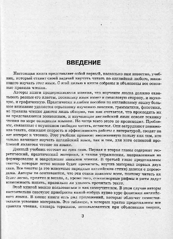 Иллюстрация 1 из 15 для Учимся читать по-английски - Журавлева, Черникова   Лабиринт - книги. Источник: Росинка