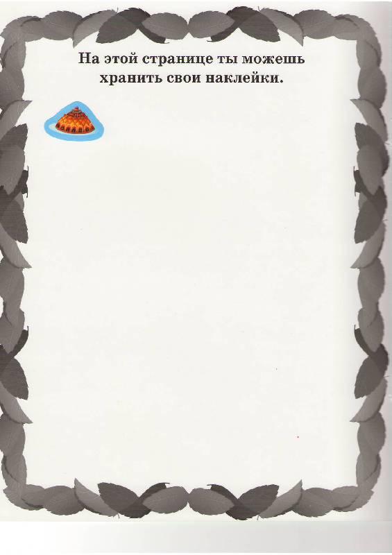 Иллюстрация 1 из 21 для Учимся вместе с Лунтиком. Лунтик и его друзья. Развивающий альбом с наклейками | Лабиринт - книги. Источник: Tiger.