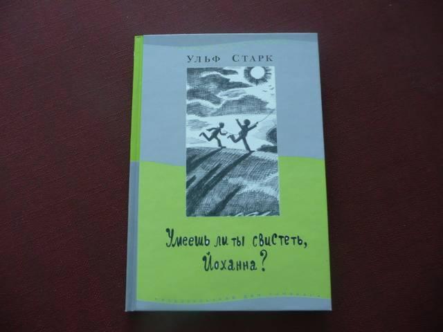 Иллюстрация 1 из 11 для Умеешь ли ты свистеть, Йоханна? Сикстен - Ульф Старк | Лабиринт - книги. Источник: КалинаМалина