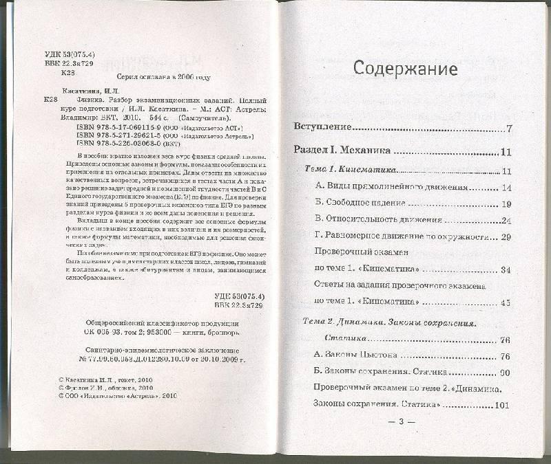 Иллюстрация 1 из 3 для Физика. Разбор экзаменационных заданий. Полный курс подготовки - Ирина Касаткина | Лабиринт - книги. Источник: denis_kj