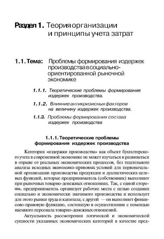 Иллюстрация 1 из 10 для Учет затрат, калькулирование и бюджетирование в отдельных отраслях производственной сферы - Маслова, Алимов, Коростелкин, Попова | Лабиринт - книги. Источник: Ялина