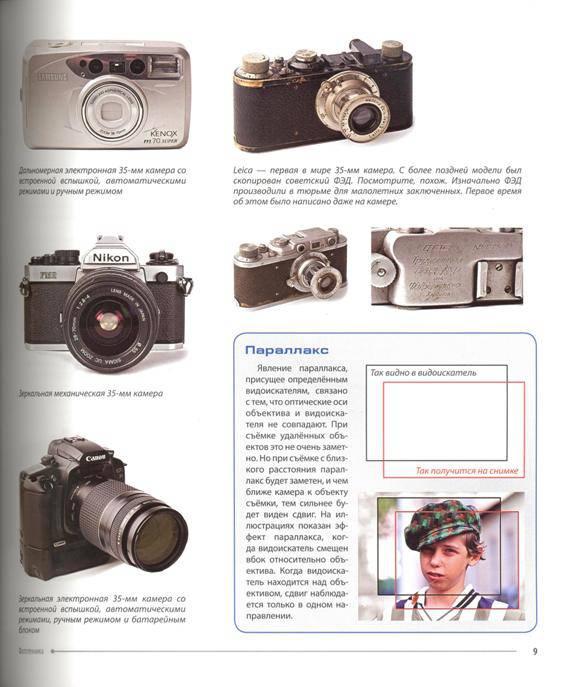 ФОТОMASTER. Взгляд через объектив. Видео мастер-класс ...: http://shop.armada.ru/books/249399/