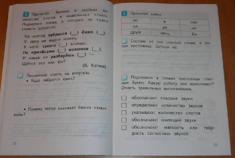 Гдз рабочая тетрадь курникова по русскому языку 2 класс