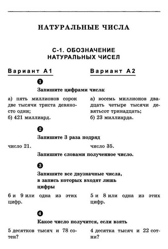 Ершова и голобородькокотрольные и самостоятельные работы по математике 5 класс