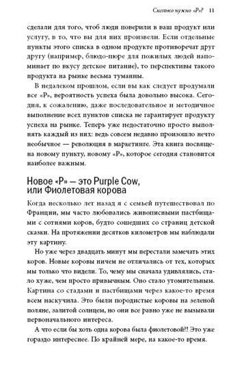 Иллюстрация 4 из 23 для Фиолетовая корова. Сделайте свой бизнес выдающимся! - Сет Годин | Лабиринт - книги. Источник: Золотая рыбка