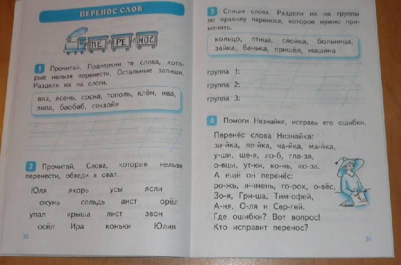 К 2 языку класс русскому рамзаевой гдз по тетрадь рабочая учебнику 2 часть